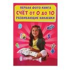 Первая фото-книга «Счёт от 0 до 10: развивающие наклейки»