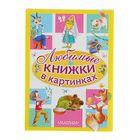 Любимые книжки в картинках