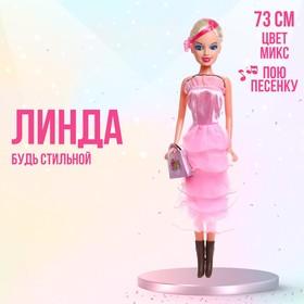 Кукла «Линда» с аксессуарами, звуковые функции, высота 73 см, МИКС Ош