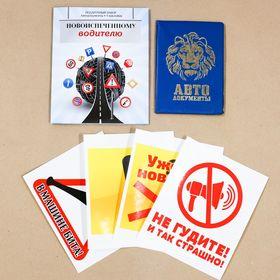 Набор: обложка для автодокументов и 4 наклейки 'Новоиспеченному водителю' Ош
