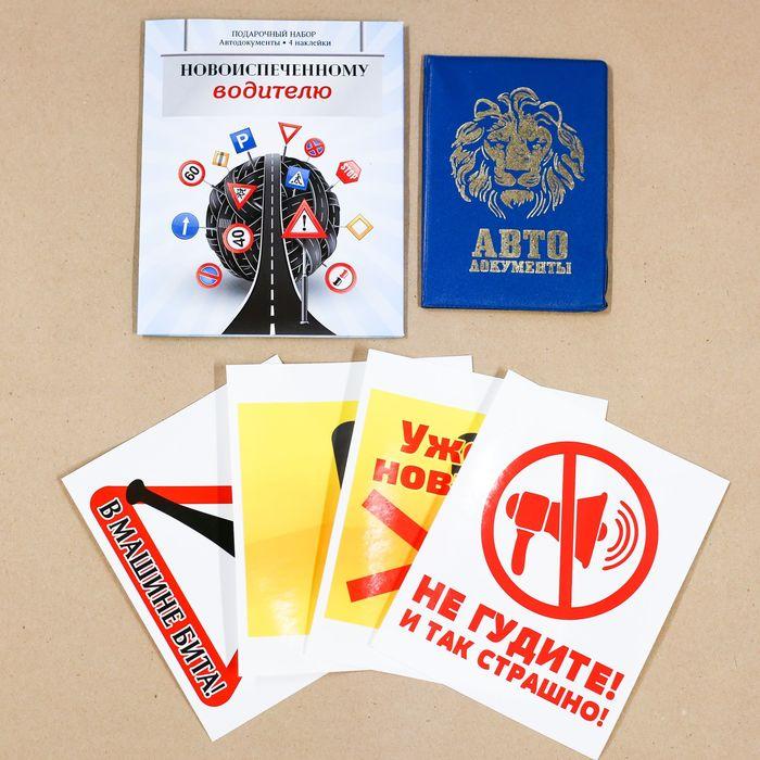 Набор обложка для автодокументов и 4 наклейки Новоиспеченному водителю