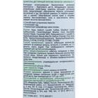 Шампунь Apotek`s дегтярный от перхоти, 250 мл - Фото 2