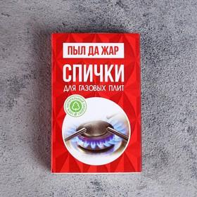 Спички газовые, наполнением 60шт Белка-Фаворит Ош