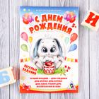 Открытка-игра детская «С Днём рождения!», зайка