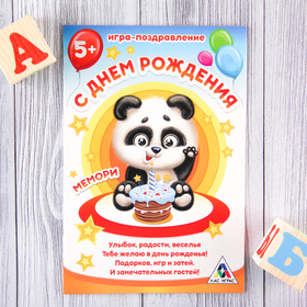 Открытка-игра детская «С Днём рождения!», панда Ош