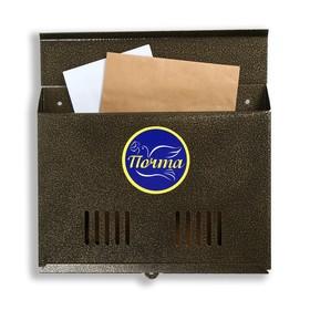 Ящик почтовый без замка (с петлёй), горизонтальный «Широкий», бронзовый Ош