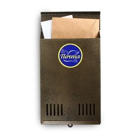 Ящик почтовый без замка (с петлёй), вертикальный, бронзовый Ош