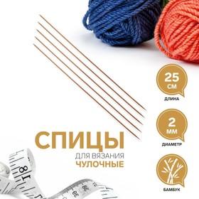 Спицы для вязания, чулочные, d = 2 мм, 25 см, 5 шт Ош