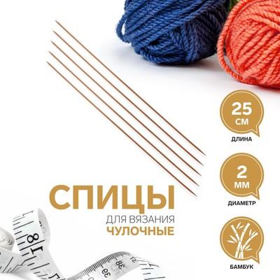 Спицы для вязания, чулочные, d = 2 мм, 25 см, 5 шт - Фото 1