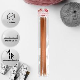 Спицы для вязания, чулочные, d = 4 мм, 25 см, 5 шт Ош