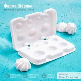 Форма для муссовых десертов и выпечки из 2 частей Доляна «Шарики», 13×8,5 см, 7 ячеек, цвет белый