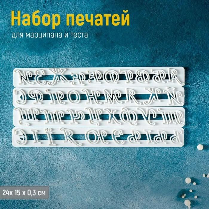Набор печатей для марципана и теста Доляна Алфавит, 4 шт