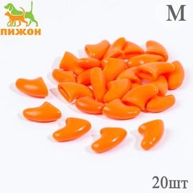 Когти накладные 'Антицарапки', размер М, оранжевые Ош