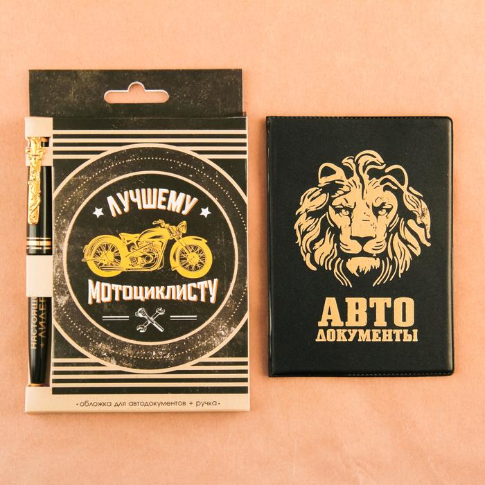 Набор обложка для автодокументов и ручка Лучшему мотоциклисту
