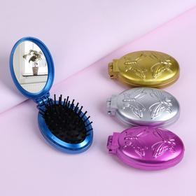 Расчёска массажная, складная, с зеркалом, 5,5 × 9 см, цвет МИКС Ош