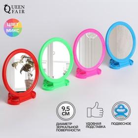 Зеркало складное-подвесное, d зеркальной поверхности 9,5 см, МИКС Ош