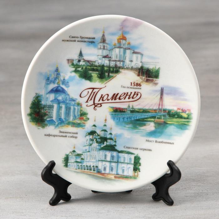 Сувенирная тарелка Тюмень, d 15 см