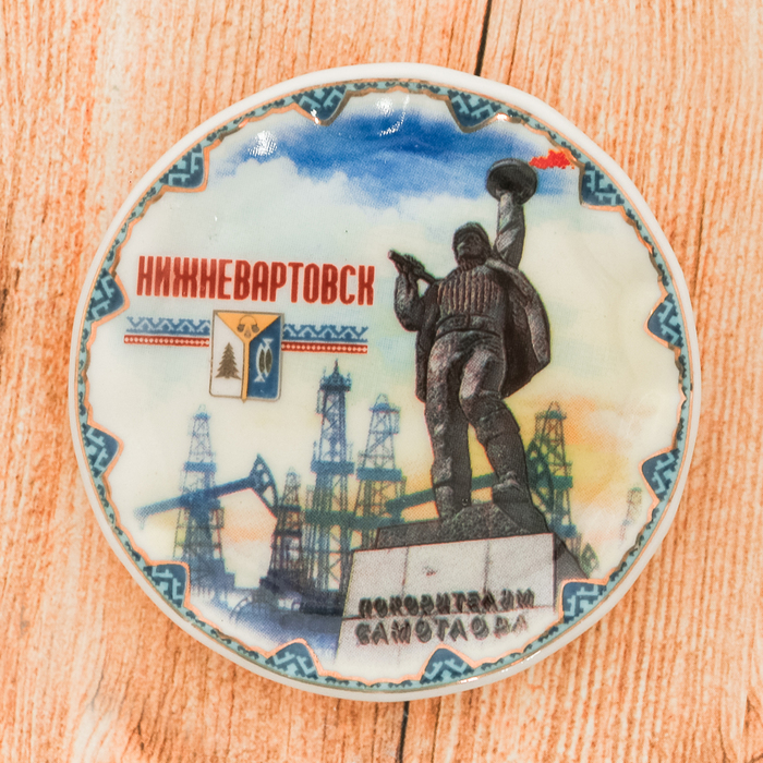 Магнит-тарелочка Нижневартовск