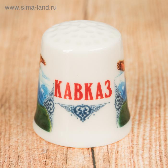 Напёрсток сувенирный «Кавказ»