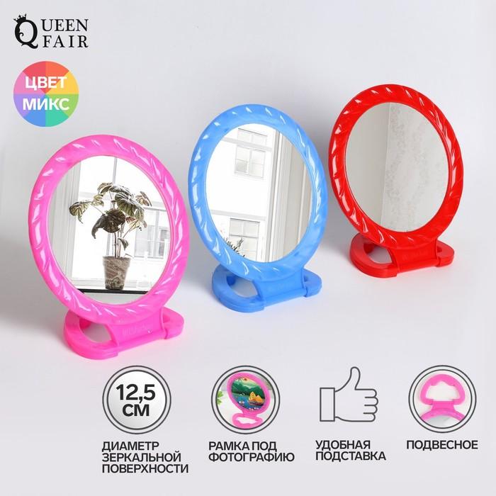 Зеркало складное-подвесное, с рамкой под фотографию, d зеркальной поверхности 12,5 см, МИКС