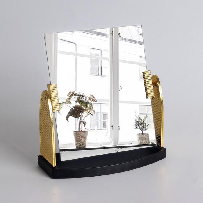 Зеркало настольное, зеркальная поверхность 15 × 17,5 см, цвет золотой