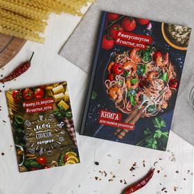 Подарочный набор: кулинарная книга и блокнот для списка покупок 'Вкусной жизни!' Ош