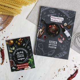 Подарочный набор: кулинарная книга и блокнот для списка покупок 'От всего сердца!' Ош