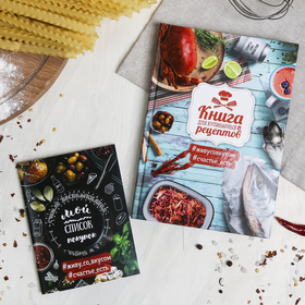 Подарочный набор: кулинарная книга и блокнот для списка покупок 'Вкусная еда - залог счастливой жизни!' Ош