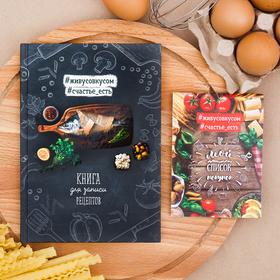 Подарочный набор: кулинарная книга и блокнот для списка покупок 'Создавай свои кулинарные шедевры!' Ош