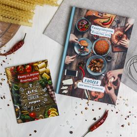 Подарочный набор: кулинарная книга и блокнот для списка покупок 'Вкусные радости на каждый день' Ош