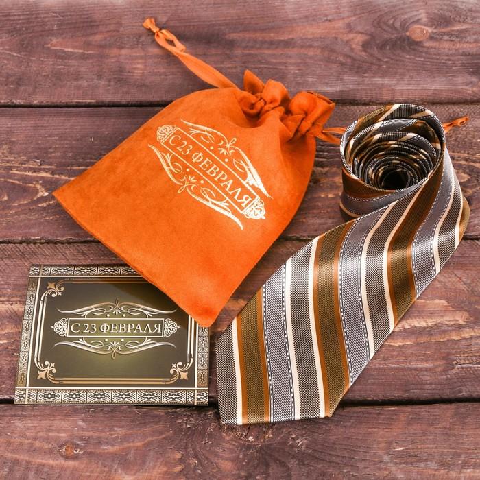 Галстук в подарочном мешочке открытка С 23 февраля
