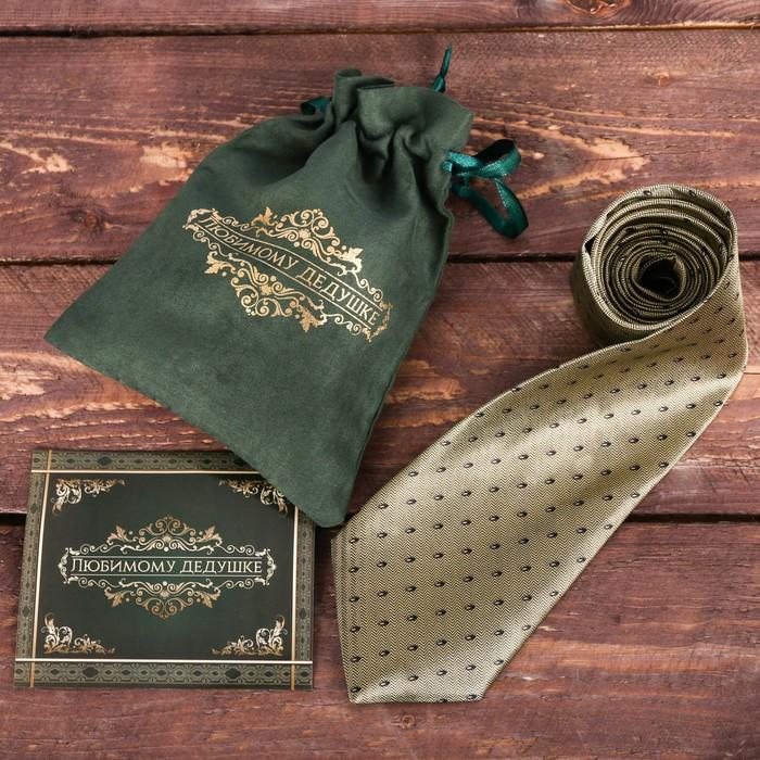 Галстук в подарочном мешочке открытка Любимому дедушке