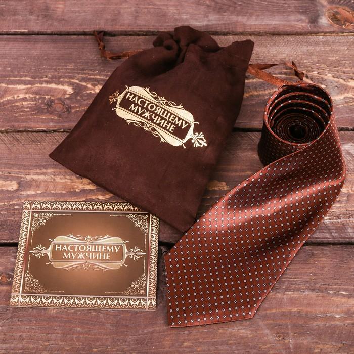 Галстук в подарочном мешочке открытка Настоящему мужчине