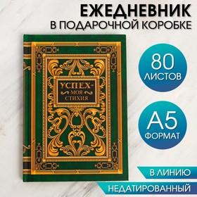 Ежедневник в подарочной коробке 'Для важных мыслей и грандиозных идей', твёрдая обложка, А5, 80 листов Ош