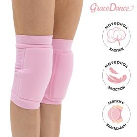 Наколенник для гимнастики и танцев с уплотнителем, размер XS, 4-7 лет, цвет розовый Ош