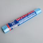 Пакеты для заморозки, 30 × 40 см, рулон - 80 шт