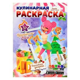 Кулинарная раскраска 4D «Принцессы-Феи: Королевские десерты», формат А4, мягкая обложка