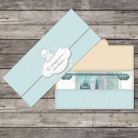 Конверт для денег 'С рождением малыша' формовой, зайка на облачке, 17,5 х 8 см Ош