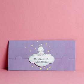 Конверт для денег 'С рождением малышки' формовой, зайка на облачке, 17,5 х 8 см Ош