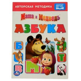 Азбука «Маша и медведь»