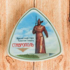 Магнит-треугольник «Ставрополь» Ош