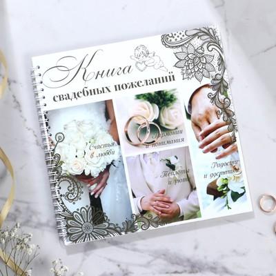 Книга свадебных пожеланий «Обручальные кольца», на пружине , 21,5 х 21 см