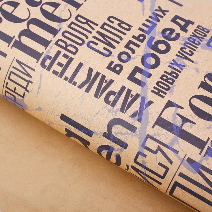 Бумага упаковочная крафтовая For real man, 50  70 см