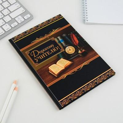 """Ежедневник """"Дорогому учителю"""", твёрдая обложка, А5, 80 листов - Фото 1"""