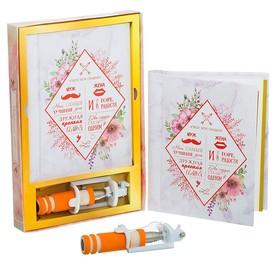 Подарочный набор 'Наша свадьба': фотоальбом и селфи-палка Ош
