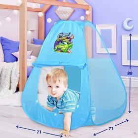 Палатка детская игровая «Авто-сервис» Ош