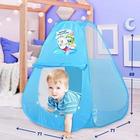 Палатка детская игровая «Морское приключение», 71 х 71 х 88 см Ош