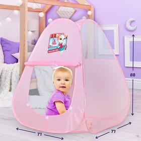 Палатка детская игровая «Модный магазинчик», 71 х 71 х 88 см Ош