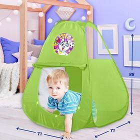 Палатка детская игровая «Давай играть», 71 х 71 х 88 см Ош