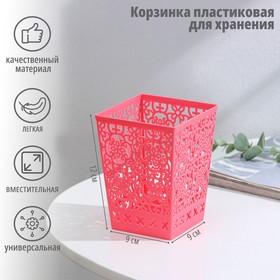 Корзина для хранения «Арабеска», 9×9×12 см, цвет МИКС